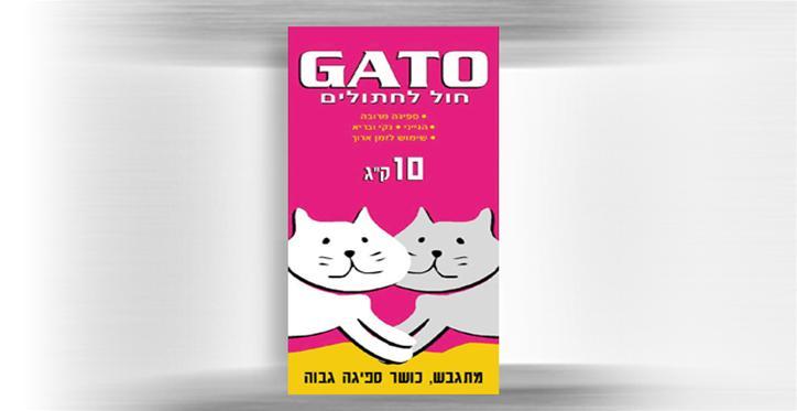 עיצוב שק חול לחתולים