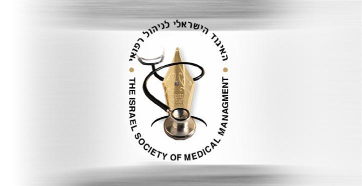 איגוד רפואי